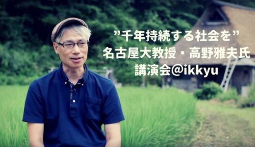 【告知あり】オフグリッド社会のキーパーソン!名古屋大学教授・高野雅夫先生の活動をまとめました!