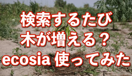 ecosia(エコシア)始めてみた!ダウンロードの方法と使用感について