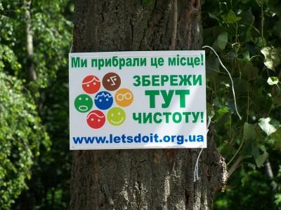 Прибирання парків Києва