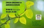 Запрошуємо 9 червня на Green Drinks в America House