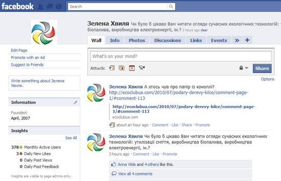 10 найпопулярніших українських сторінок на екологічну тематику на Facebook