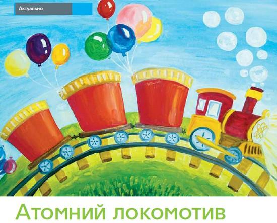 Енергоатом вважає атомну енергетику локомотивом української економіки