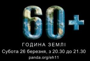 Година Землі 2011 – більше, ніж година!