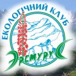 НГО «Еремурус» запрошує тебе у свою команду!