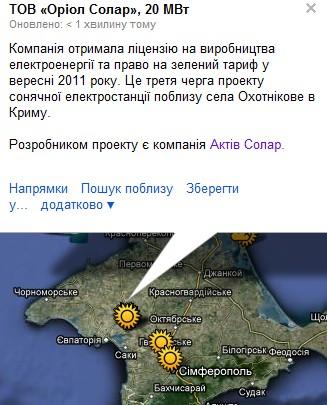 """ТОВ """"Оріол Солар"""" - третя черга сонячного парку """"Охотнікове"""""""