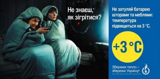 Збережи тепло - збережи Україну