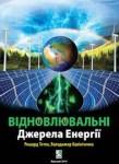 """Книга """"Відновлювальні джерела енергії"""""""