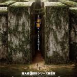 The Maze Runner (メイズ・ランナー)