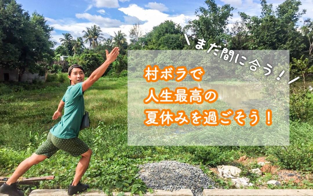 夏休み、まだ間に合う!参加者募集中の村おこしボランティア