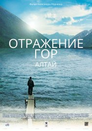 posters_altai_web_1