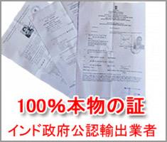 インドの薬剤師の証明書とインド政府の委託品の輸出許可証