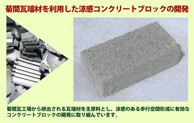 菊間瓦端材を利用した涼感コンクリートブロックの開発 菊間瓦工場から排出される瓦端材を主原料とし、涼感のある歩行空間形成に有効なコンクリートブロックの開発に取り組んでいます。