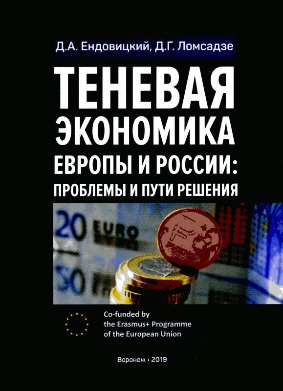 Вышла из печати монография «Теневая экономика Европы и России: проблемы и пути решения»