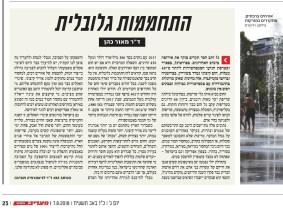 article-maor (2)