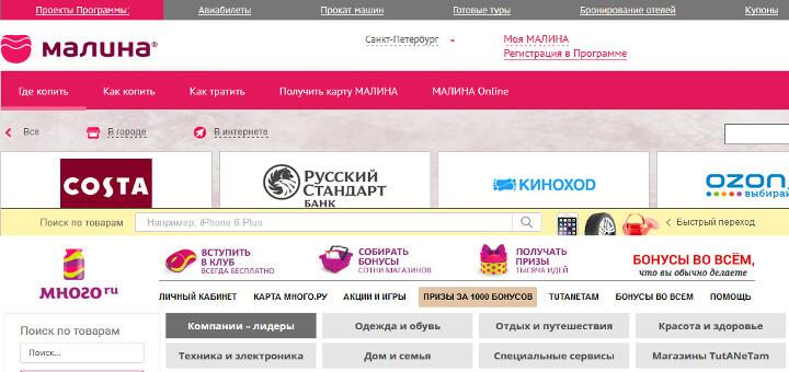 Бонусные программы Малина и Много.ру