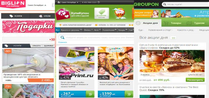 Biglion, Groupon, KupiKupon - вещие сайты скидочных купонов
