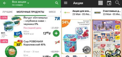Мобильные приложения со скидками и акциями: Едадил и СкидкаОнлайн.