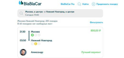 BlaBlaCar - экономия (заработок) на поездках