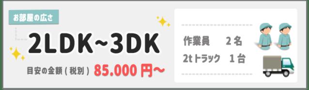 2LDK~3DKの遺品整理の料金目安