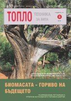 ТОПЛОТЕХНИКА ЗА БИТА 2002 БР 5