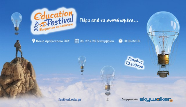 Education Festival 2019