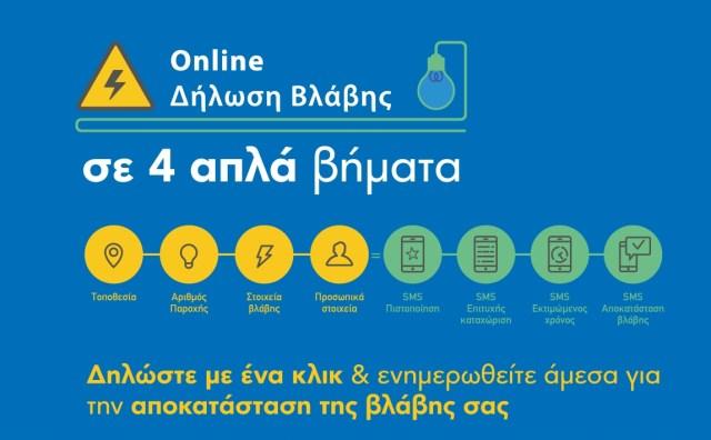 Αναβαθμίστηκε η online εφαρμογή για δήλωση βλάβης του ΔΕΔΔΗΕ