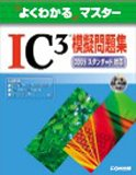 IC3模擬問題集―2005スタンダード対応 (よくわかるマスター)