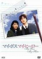 マイ・ボス マイ・ヒーロー [DVD]