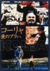 コーリャ 愛のプラハ Jan Svěrák [DVD]