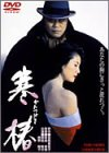 寒椿 [DVD]
