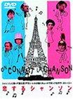 恋するシャンソン [DVD]北野義則ヨーロッパ映画ソムリエのベスト1998