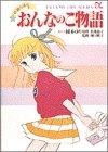 おんなのこ物語―初潮のほん (ドリーミーライフシリーズ (1))