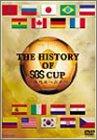 ヒストリー・オブ・SBSカップ [DVD]
