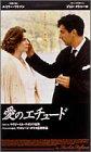Marleen Gorris 愛のエチュード [DVD]
