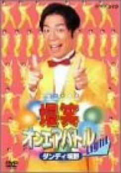 爆笑オンエアバトル Light ダンディ坂野 [DVD]