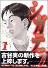 シガテラ(1) (ヤンマガKC (1193))