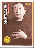 Image result for Absolute Signal Juedui Xinhao