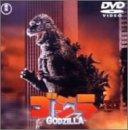 ゴジラ(1984) [DVD]