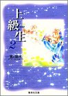 上級生 (2) (集英社文庫―コミック版)