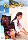 ちゅらさん 完全版 DVD-BOX / 国仲涼子, 平良とみ, ゴリ, 堺正章, 田中好子 (出演)