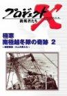 プロジェクトX 挑戦者たち Vol.19 極寒南極越冬隊の奇跡 2~南極観測・11人の男たち [DVD]