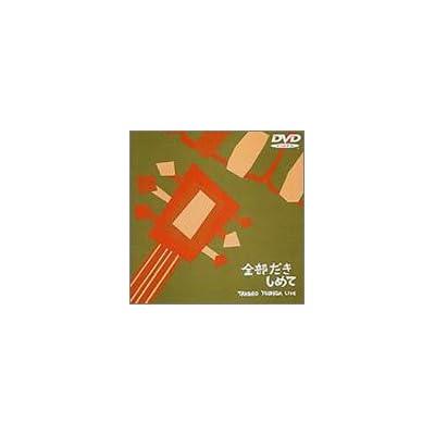 吉田拓郎LIVE~全部だきしめて~ [DVD] をAmazonでチェック!