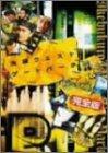 池袋ウエストゲートパーク スープの回 完全版 (通常版) [DVD]