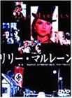 リリー・マルレーン [DVD]北野義則ヨーロッパ映画ソムリエのベスト1981年