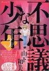 不思議な少年 (3) (モーニングKC (998))