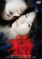 深紅 [DVD]