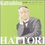 音楽畑 オーサーズ ベスト / 服部克久 (その他); 服部克久 (演奏) (CD - 2004)