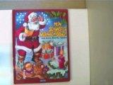 Mein schönstes Weihnachtsbuch zum Lesen, Basteln, Spielen ; 9783821214795