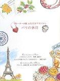 パリの休日―リピーターの旅ふたたびフランスへ