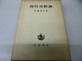 弾性波動論 (1978年)